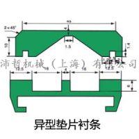 BEZEL 异型垫片衬条 耐磨条 高分子聚乙烯摩擦条 气雾剂灌装机配件