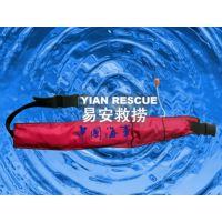 供应YFDCQY-02型充气式腰带救生衣