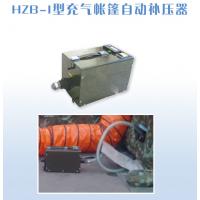 充气帐篷自动补压器价格 HZB-I