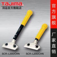 田岛美工刀铲刀清理油漆污渍玻璃铲 多用铲刀 刮刀(L200)