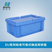 比帝富直供EU箱 2311EU箱 周转箱 300*200*120塑料箱 可带盖 蓝色
