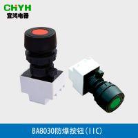 BA8030防爆按钮开关 防爆启动/停止按钮 红、绿、黄220v/380v/宜鸿电器厂