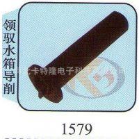 河北卡特隆长期供应上海大众B5系列领驭水箱导削1579