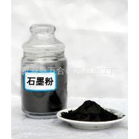 长期供应各种规格石墨 石墨粉 天然石墨 土状石墨 粉