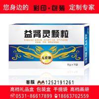 加工定制折叠纸盒 药品包装盒 药盒定做 保健品包装盒 纸盒印刷