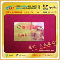 深圳百货商场PVC会员卡,不易折断的会员卡