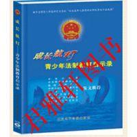 《成长航灯-青少年法制教育启示录》8VCD 包邮
