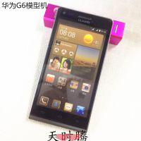 华为 G6 原厂原装手机模型 1:1尺寸手感模型机 G6手机模具 批发
