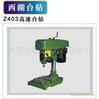 供应高速台式钻床 杭州西湖牌Z403高速台钻