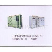 厂家长期供应开关柜发电机励磁(SWK-1)(装置KFD-3)灭磁屏