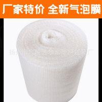 扬州生产厂家 特价热卖中 加厚泡泡膜防震防碎 气泡膜塑料包装袋