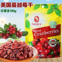 美国进口乐事多蔓越莓干 小红莓 原装100g*50 烘焙原料