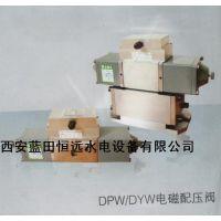 接力器锁定控制电磁液压阀DYW-15-63B