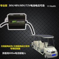 新型升压型太阳能三轮车电动车充电控制器