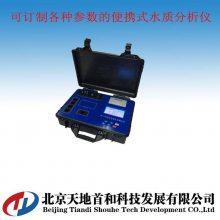 北京天地首和定制型TD-2000型便携式多参数水质测定仪