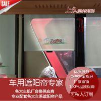苏州好行客车遮阳帘 上久专业生产客车遮阳卷帘 品质值得信赖