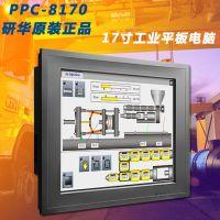 17寸工业平板电脑研华PPC-8170无风扇触摸一体机工控电脑平板一体机