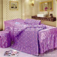 供应韩版蕾丝美容床罩/四件套按摩床罩/熏蒸床罩/多功能床罩订做009紫