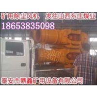 矿用KCS-100LD湿式除尘风机参数