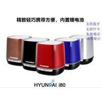 正品韩国现代i80 无线接收蓝牙音箱便携迷你插卡小音响手机低音炮