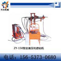 ZY-150型 全液压坑道钻机质 液压坑道钻机 坑道钻机