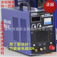 深圳瑞凌正品逆变直流氩弧焊机电焊机两用焊机WS250A焊不锈钢特价