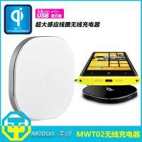 美创 MWT02手机无线充电器 三星S6 诺基亚无线充电 qi认证通用