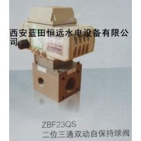 检修密封电磁阀ZBF23QS-15二位三通双动电磁空气阀