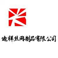 安平县迪祥丝网制品有限公司西安分公司