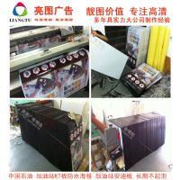深圳附近制作中国石油 加油站 海报KT板 亮图企业广告制作公司