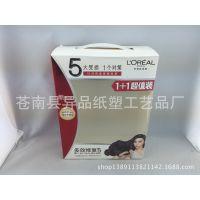 厂家订做 彩色纸盒 面膜护肤品包装纸盒 彩盒 包装盒