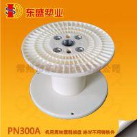 江苏机用周转盘、塑料工字轮生产厂家、电缆绕线盘、胶轴PN300报价