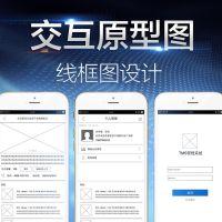 原型图设计 网站原型图设计 app原型图设计 UI设计服务