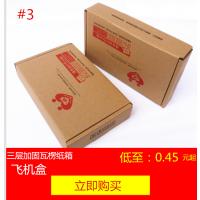 纸箱 定做批发淘宝包装盒 快递5层3层特硬印刷打包邮政定制飞机盒