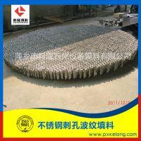 萍乡科隆专业生产不锈钢孔板波纹填料