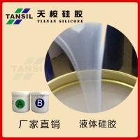 厂家直销天桉注射成型液体模具硅胶 液体硅胶原材料