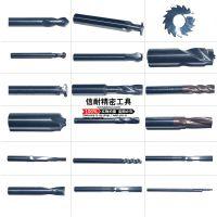 XN非标刀具定制、铣刀、钻头、镗刀、T型刀、铰刀等