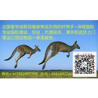 国际货代新加坡澳洲马来西亚快递专线