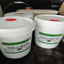 防腐保护液 混凝土耐酸碱保护液