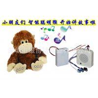 深圳毛绒玩具供应 婴幼儿玩具 智能玩具 发声玩具 定制打样生产