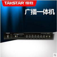 供应 Takstar/得胜 EBS-12M 广播一体机 广播系统工程安装