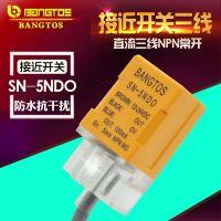 供应正品邦拓斯BANGTOS方形接近开关SN-5NDO三线NPN常开直流DC24V金属感应传感器