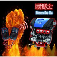 【供应】暖博士汽车电加热器,非空气加热器,汽车冷启动保护专家。