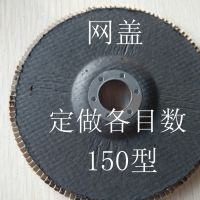 150型 页轮 页片 弹性磨盘 平面砂布轮 网盖 各目数 可定做