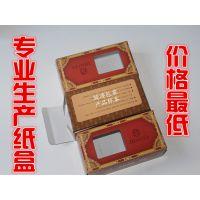 广西专业低价定制生产开天窗纸盒 彩色纸质包装盒 顾客满意产品