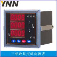 热销 仪器 仪表 电能表 电表 三相数显电流表 YN194I-AK4