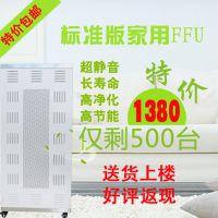 """?3.8女神节""""血拼""""进行时,FFU空气净化器特价促销???"""