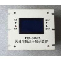 陕西大柳塔—颐坤PIR-400FB风电闭锁综合保护装置