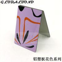 厂家直销2/3/4mm 流星雨 花色铝塑板 外墙花色铝塑板 批发定制