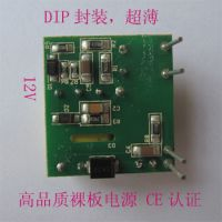 220V转12V智能裸板电源,恒压电源模块厂商